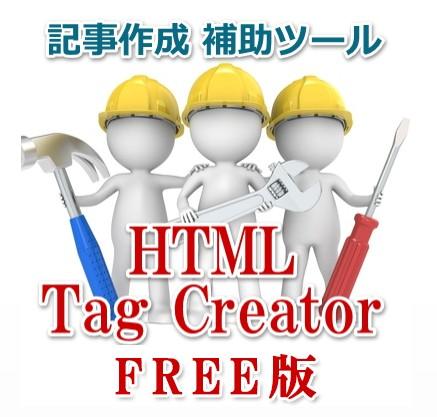 htmltag-1