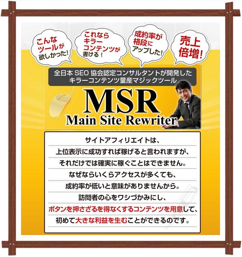 msr-1223