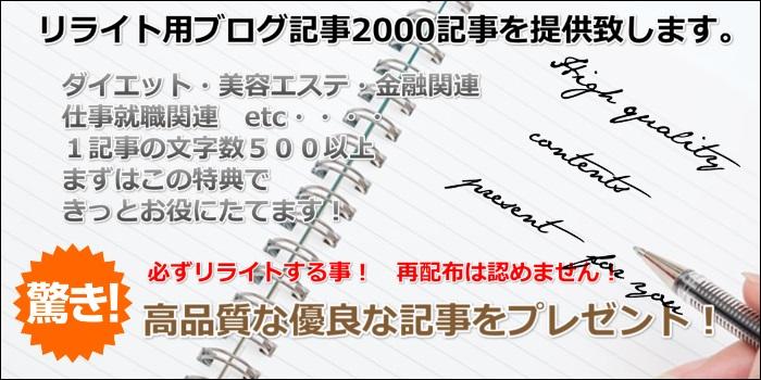 pre-kiji-2000