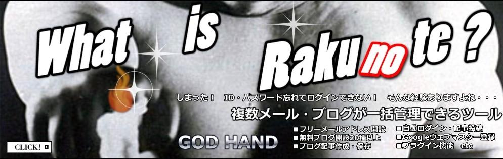 What is Rakunote?楽の手 ゴッドハンド!